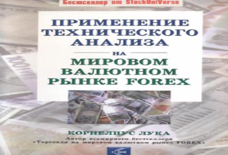 Лука применение технического анализа на мировом валютном рынке forex брокеры форекс алматы